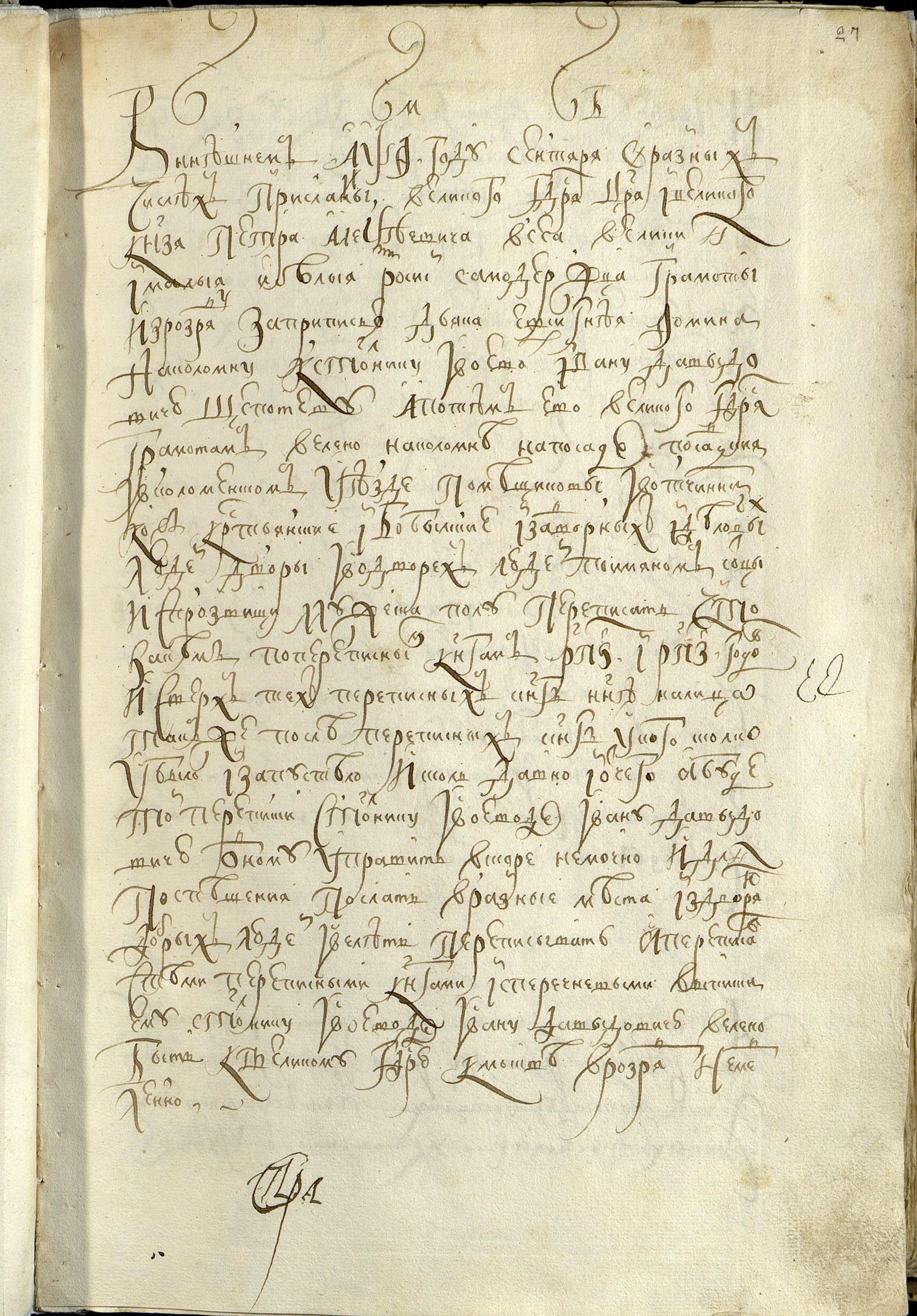 Пример  переписи 1707-1718 гг., проведенных по образцу переписей    XVII в.